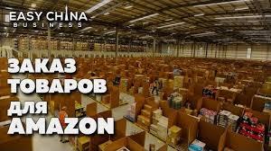 доставка из китая на амазон